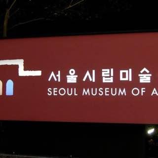 Seoul Museum of Art, southkorea , seoul